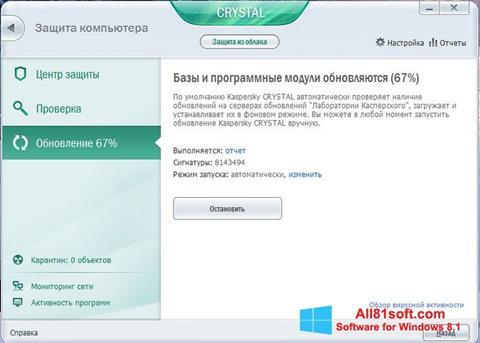 צילום מסך Kaspersky Crystal Windows 8.1