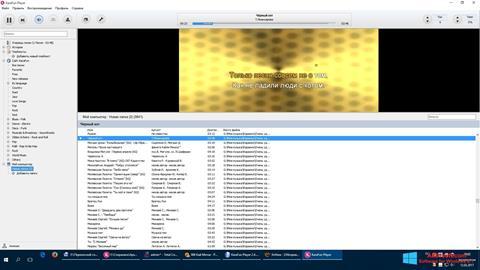 צילום מסך KaraFun Windows 8.1