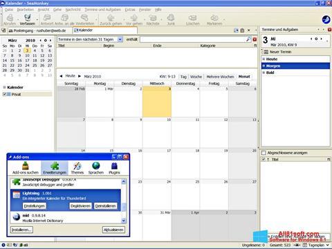 צילום מסך SeaMonkey Windows 8.1