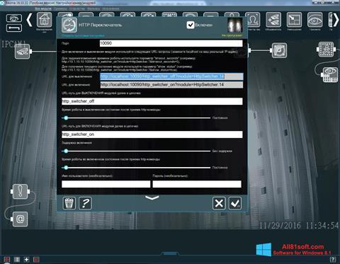 צילום מסך Xeoma Windows 8.1