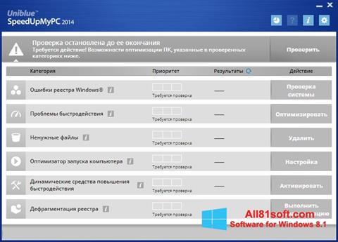 צילום מסך SpeedUpMyPC Windows 8.1