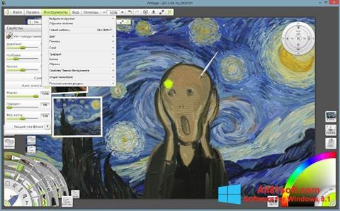 צילום מסך ArtRage Windows 8.1