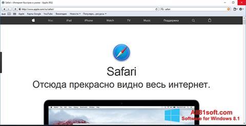צילום מסך Safari Windows 8.1