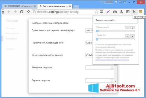 צילום מסך Coowon Browser Windows 8.1